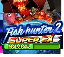 เกมส์ยิงปลา Fish Hunter 2 EX Novice